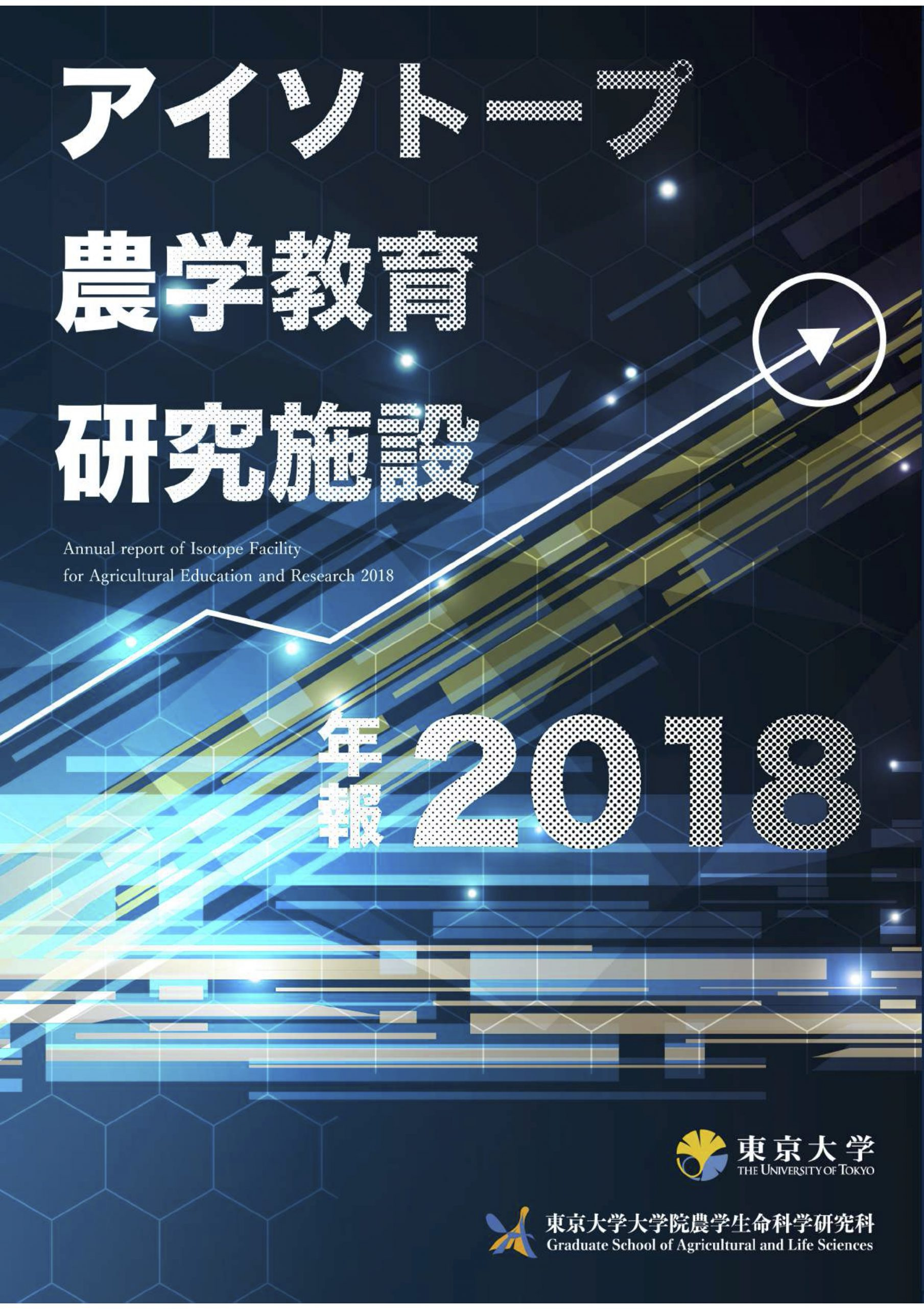 RI施設2018_表紙